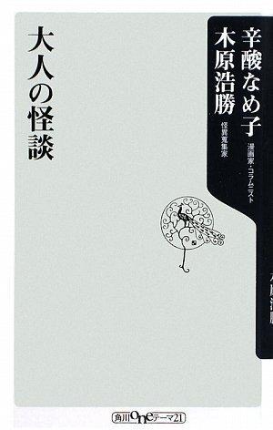 大人の怪談 (角川oneテーマ21)