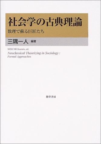 社会学の古典理論―数理で蘇る巨匠たち