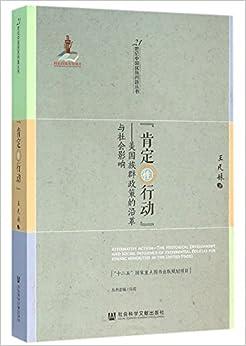 Book 肯定性行动美国族群政策的沿革与社会影响/21世纪中国民族问题丛书