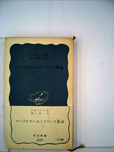 ロベスピエールとフランス革命 (1955年) (岩波新書)