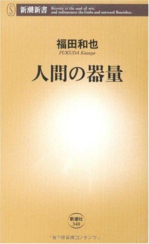 人間の器量 (新潮新書)
