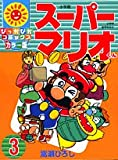 Super Mario-kun 3 (Comics shiny) (2004) ISBN: 4091480632 [Japanese Import]