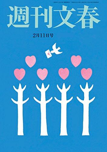 週刊文春 2月11日号[雑誌]
