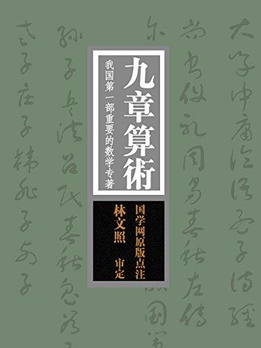 国学备览-九章算术 (Chinese Edition)
