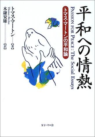 平和への情熱―トマス・マートンの平和論