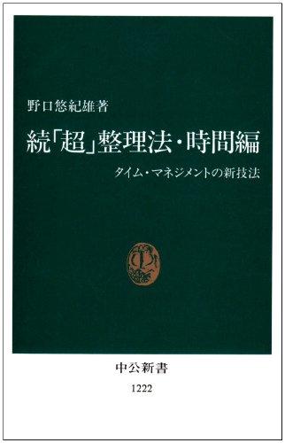 続「超」整理法・時間編―タイム・マネジメントの新技法 (中公新書)