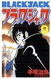 ブラック・ジャック (9) [新装版] (少年チャンピオン・コミックス)