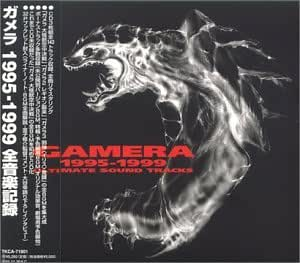 Gamera Complete Box - Original Soundtrack