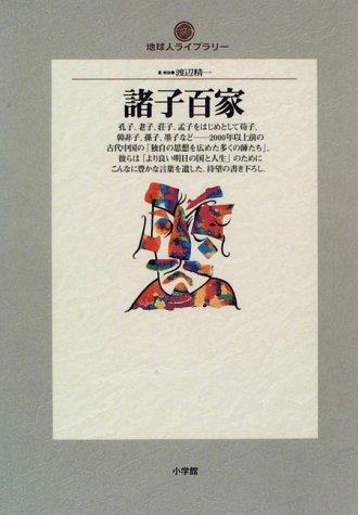 諸子百家 (地球人ライブラリー)