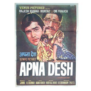 Apna desh song download hariharan djbaap. Com.