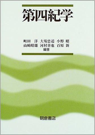 第四紀学 | 町田 洋, 小野 昭, ...