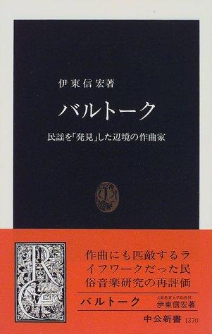 バルトーク―民謡を「発見」した辺境の作曲家 (中公新書)
