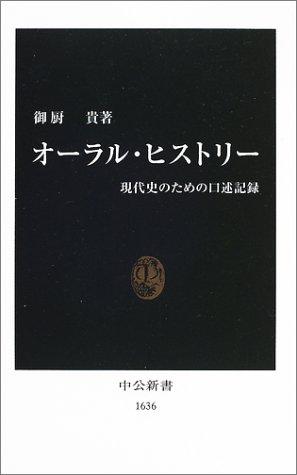 オーラル・ヒストリー―現代史のための口述記録 (中公新書)