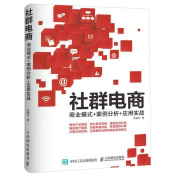 Download Community electricity suppliers: business model + case analysis + application(Chinese Edition) ebook