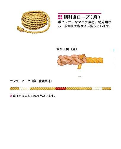 運動会用品  綱引きロープ (麻) 20m巻  ポピュラータイプ 幼児小学校用 B00VSOKDO0