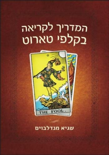 Download The Tarot Reading Guide (Hebrew Edition) ebook