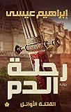 رحلة الدم (القتلة الأوائل Book 1) (Arabic Edition)