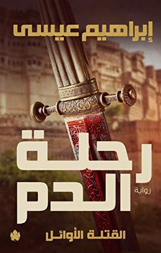 كتاب رحلة الدم القتلة الاوائل