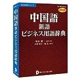 中国語新語ビジネス用語辞典 DDv3付き