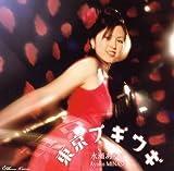 Tokyo Boogie-Woogie by Minase, Ayako (2006-06-19)