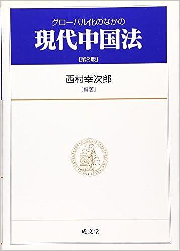 グローバル化のなかの現代中国法...