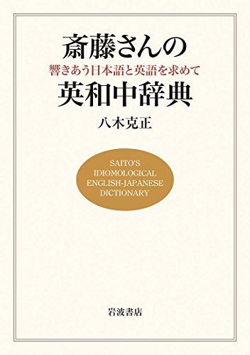 斎藤さんの英和中辞典――響きあう日本語と英語を求めて