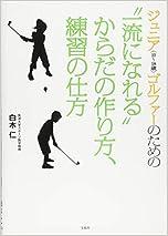 """ジュニア(10~18歳)ゴルファーのための""""一流になれる""""からだの作り方、練習の仕方"""