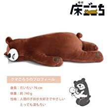 "Artha Extremely Soft Animal Body Pillow Bear ""Goro"" AR0628121"
