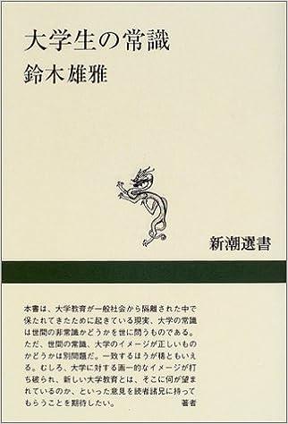 大学生の常識 (新潮選書) | 鈴木...