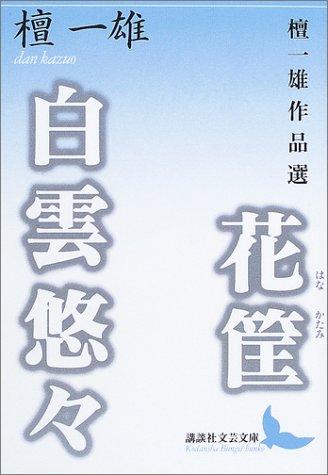 花筐・白雲悠々―檀一雄作品選 (講談社文芸文庫)