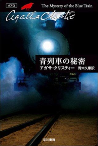 青列車の秘密 (ハヤカワ文庫―クリスティー文庫)
