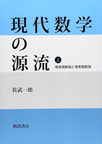 現代数学の源流〈上〉複素関数論と複素整数論