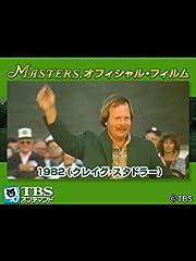 マスターズ・オフィシャル・フィルム1982