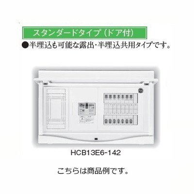 2018新入荷 日東工業 HCB形ホーム分電盤 HCB13E5-280 HCB13E5-280 日東工業 B075YHW5X9 HCB13E5-122 HCB13E5-122, エクセラー:d6107f3c --- a0267596.xsph.ru