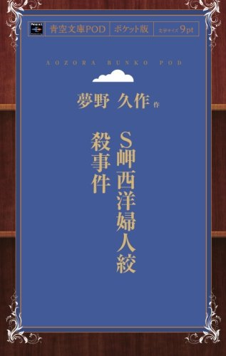 S岬西洋婦人絞殺事件 (青空文庫POD(ポケット版))
