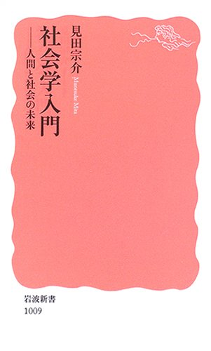社会学入門―人間と社会の未来 (岩波新書)
