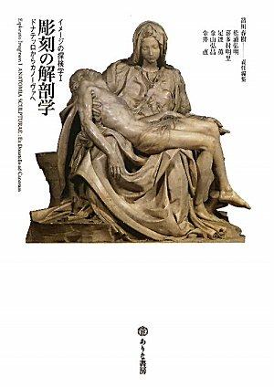 Download Chokoku no kaibogaku : Donaterro kara kanova e. ebook