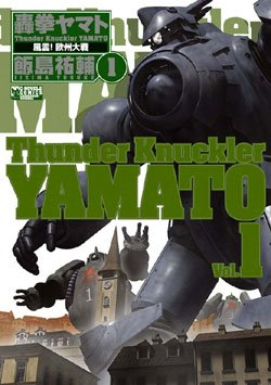 Amazon.co.jp: 轟拳ヤマト (1) ...