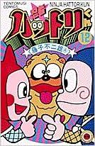Ninja Hattori-kun 12 (ladybug Comics) (1985) ISBN ...