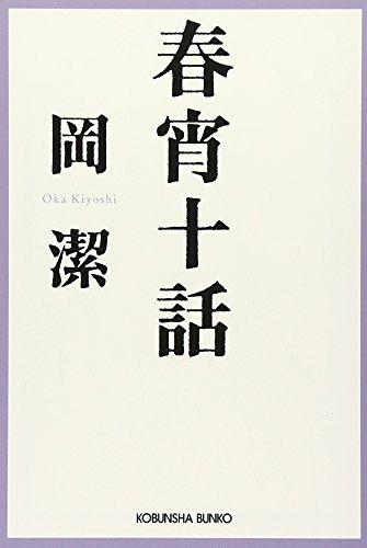 春宵十話 随筆集/数学者が綴る人生1 (光文社文庫)