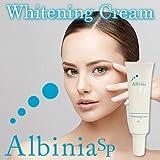Albinia SP ~アルバニア ホワイトニングクリーム~【医薬部外品】 美白 美肌 シミシワ 美白クリーム 薬用
