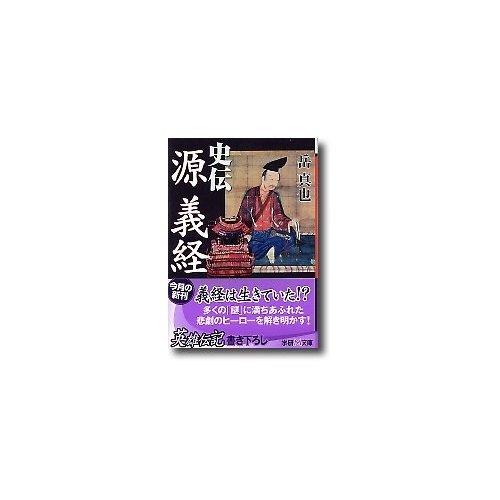 史伝 源義経 学研M文庫