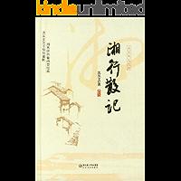 湘行散记 (名家散文经典)