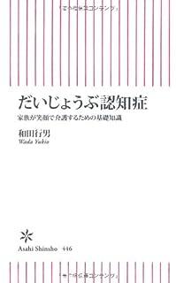 だいじょうぶ認知症 家族が笑顔で介護するための基礎知識 (朝日新書)   和田行男  本   通販   Amazon