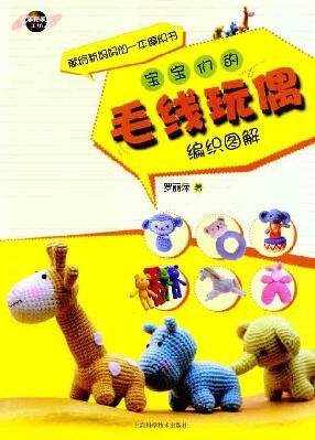 hands-on Workshop: baby doll of their wool (woven illustration)(Chinese Edition)