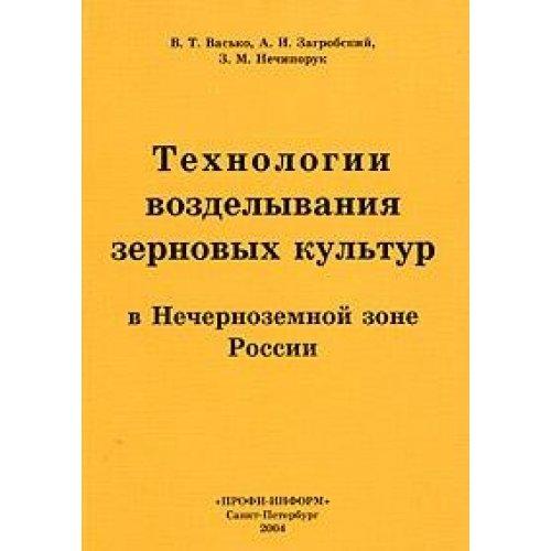 Technology grain cultivation in the non-chernozem zone of Russia / Tekhnologii vozdelyvaniya zernovykh kultur v Nechernozemnoy zone Rossii ebook