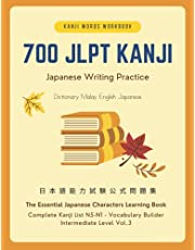 700 JLPT Kanji Words Workbook: Japanese Writing Practice. Dictionary Malay English Japanese: The Essential Japanese Characters Learning Book (Ideal for JLPT and AP Exam Prep). Complete Kanji List N5-N1 - Vocabulary Builder Intermediate Level Vol.3