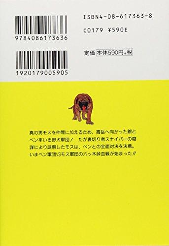 Silver Fang 3 - shooting star silver - (Shueisha Paperback - comic version) (1998) ISBN: 4086173638 [Japanese Import]