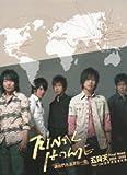 メイデイ 2004-2006 ファイナル・ホーム ワールド ライブ・ツアー [DVD]