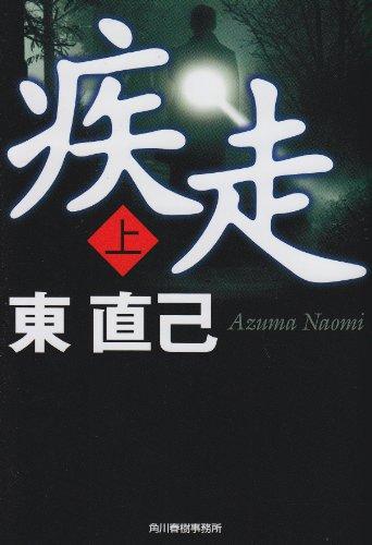 疾走 上 (ハルキ文庫 あ 10-14)